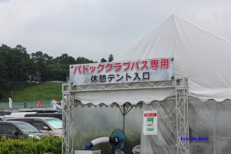 パドッククラブのテント。[/