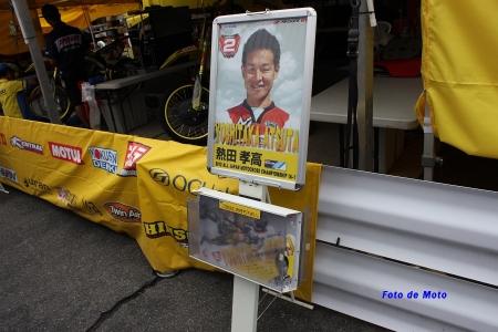 熱田選手のポスター置き場