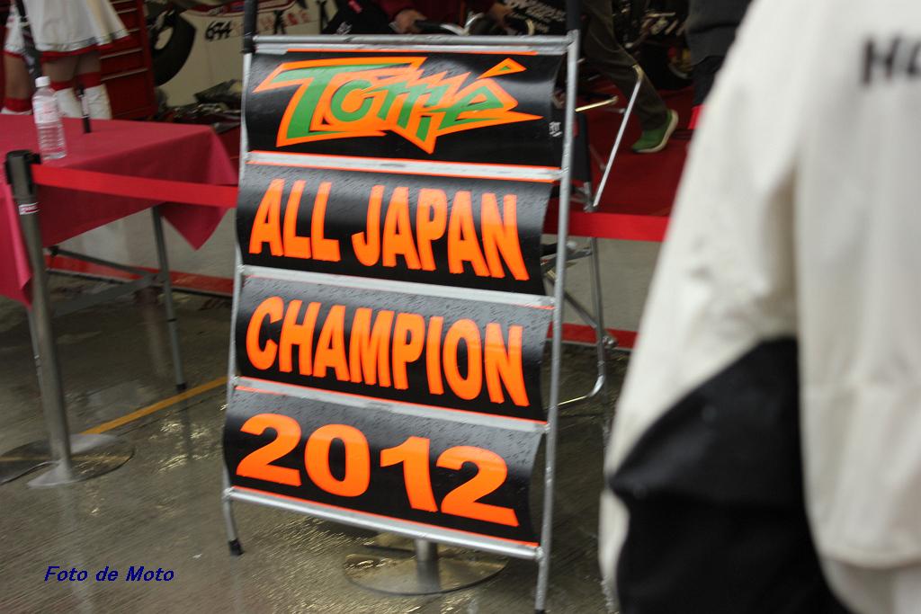 徳留選手 J-GP3 チャンピオン獲得
