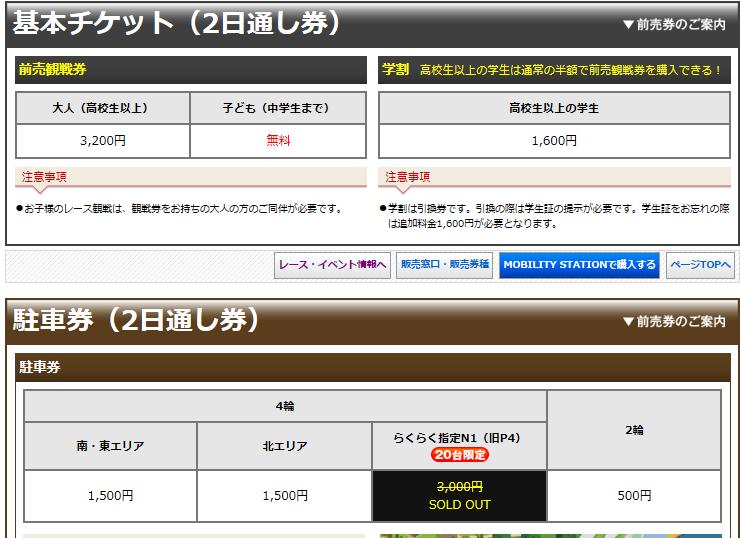 Super Taikyu 2013 Rd.3 基本チケット