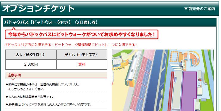 Super Taikyu  2013 Rd. 3 オプションチケット