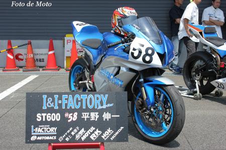 ST600 #58 I&I・FACTORY 平野 伸一 CBR600RR