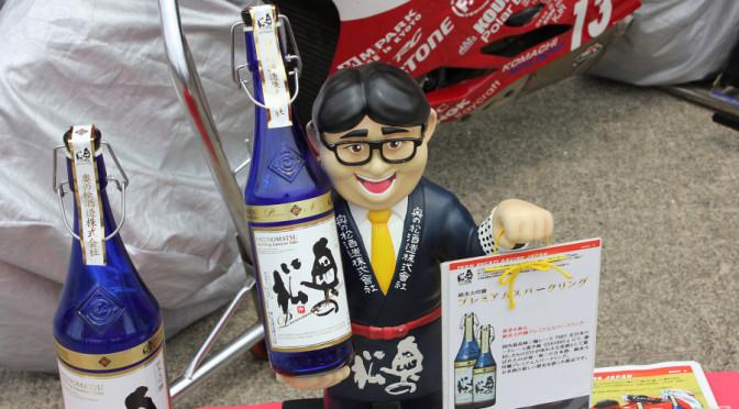 Sparking Sake