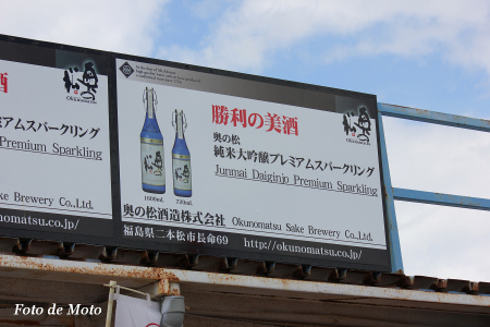 Billboard of brewery