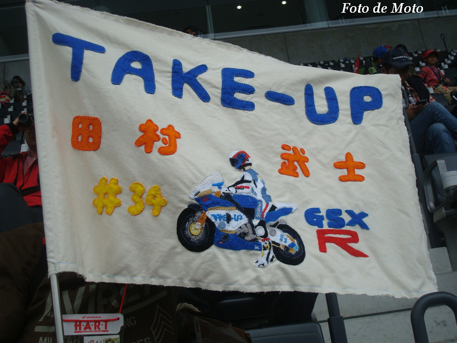 JSB1000 #34 テイクアップOIRF 田村 武士 SUZUKI GSX-R1000