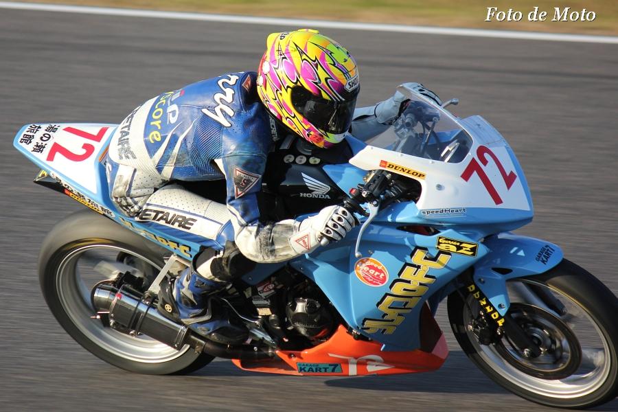 CBR250R #72 ソレイユOFC☆Team荘内☆speedHeart 矢﨑 敬志 Honda CBR250R