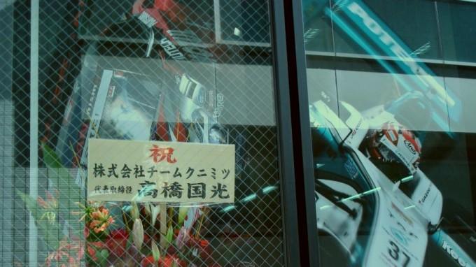高橋国光監督からのお花