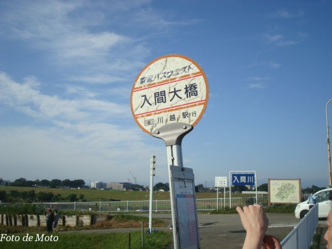 入間大橋バス停