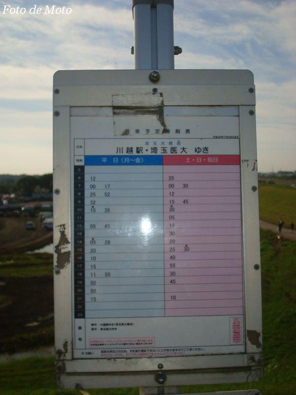 川越行き時刻表
