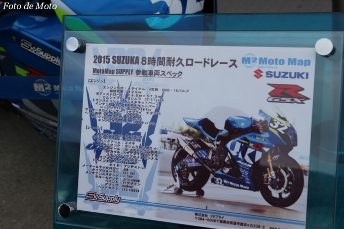 JSB1000 #32 MotoMap SUPPLY  今野 由寛 SUZUKI GSX-R1000L3