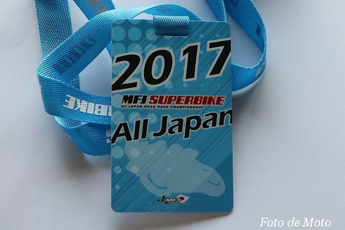 2017 season ticket